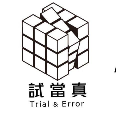 試當真 Trial & Error